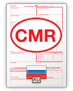International Consignment Note CMR (english & русский)